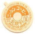 ニッシンコーヒー【未使用】