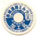 赤城濃厚ミルク【未使用】