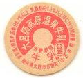 六呂師高原温泉牛乳【未使用】