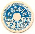 低温殺菌牛乳【未使用】
