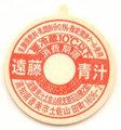 遠藤青汁【未使用】