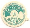 ローファット【未使用】