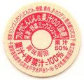 フルヤにんじん&果汁100(加糖)【未使用】