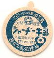 天然特濃 ジャーヂー牛乳【木曜日】【未使用】