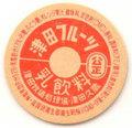 津田フルーツ【未使用】