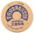 学校給食用委託混合乳【未使用】