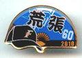 日本ハム◆2010年ピンズ【荒張-60】
