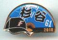 日本ハム◆2010年ピンズ【杉谷-61】