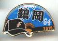 日本ハム◆2010年ピンズ【鶴岡-64】