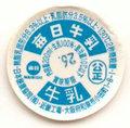 毎日牛乳【近畿工場】