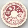 福澤コーヒー【未使用】