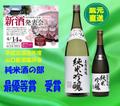 長陽福娘 純米吟醸(1800ml)