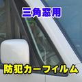スズキ ソリオ 専用 三角窓 防犯カーフィルム