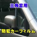 ホンダ モビリオ 専用 三角窓 防犯カーフィルム
