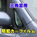ダイハツ タントエグゼ 専用 三角窓 防犯カーフィルム