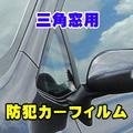 トヨタ オーリス 専用 三角窓 防犯カーフィルム