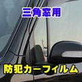 ダイハツ ムーヴラテ 専用 三角窓 防犯カーフィルム