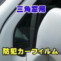 スズキ ワゴンR 専用 三角窓 防犯カーフィルム