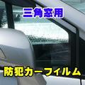 ホンダ フリードスパイク 専用 三角窓 防犯カーフィルム