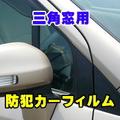 トヨタ パッソセッテ 専用 三角窓 防犯カーフィルム
