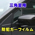日産 ラフェスタ 専用 三角窓 防犯カーフィルム