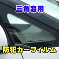 トヨタ エスティマ 専用 三角窓 防犯カーフィルム