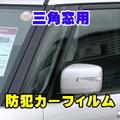 日産 ルークス 専用 三角窓 防犯カーフィルム
