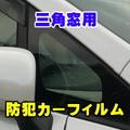 トヨタ プリウス 専用 三角窓 防犯カーフィルム