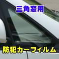 トヨタ アルファード 専用 三角窓 防犯カーフィルム