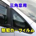 ミツビシ i 専用 三角窓 防犯カーフィルム