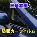 トヨタ プリウスα専用 三角窓 防犯カーフィルム