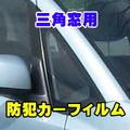 スズキ SX4 専用 三角窓 防犯カーフィルム