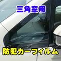 ホンダ ステップワゴン 専用 三角窓 防犯カーフィルム
