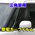 ダイハツ タント 専用 三角窓 防犯カーフィルム