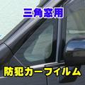 ダイハツ ムーヴ 専用 三角窓 防犯カーフィルム
