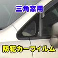 日産 ティーダラティオ 専用 三角窓 防犯カーフィルム