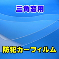 日産 ノート 専用 三角窓 防犯カーフィルム