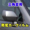 ホンダ ゼスト 専用 三角窓 防犯カーフィルム