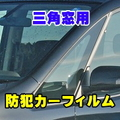 日産 セレナ 専用 三角窓 防犯カーフィルム