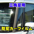ホンダ N BOX 専用 三角窓 防犯カーフィルム