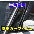 スズキ パレット 専用 三角窓 防犯カーフィルム