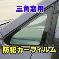 トヨタ ノア 専用 三角窓 防犯カーフィルム