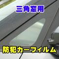 ホンダ エリシオン 専用 三角窓 防犯カーフィルム