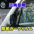 日産 モコ 専用 三角窓 防犯カーフィルム
