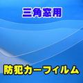 トヨタ アクア 専用 三角窓 防犯カーフィルム