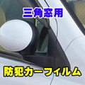 スズキ アルト 専用 三角窓 防犯カーフィルム