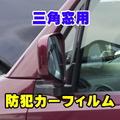 ミツビシ トッポ 専用 三角窓 防犯カーフィルム