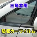 ミツビシ コルト 専用 三角窓 防犯カーフィルム