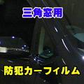 トヨタ ブレイド 専用 三角窓 防犯カーフィルム