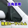 トヨタ ヴォクシー 専用 三角窓 防犯カーフィルム
